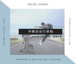 沖繩自由行景點
