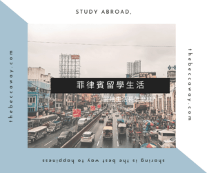 菲律賓留學