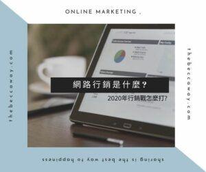 網路行銷是什麼