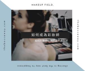 如何成為彩妝師
