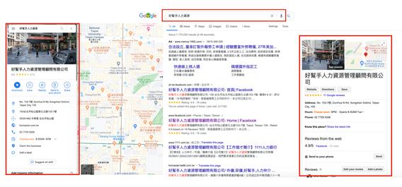 好幫手人力資源google店家