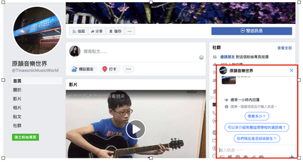 原韻音樂世界臉書粉絲團
