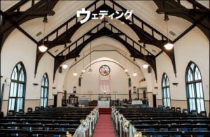 台北忠孝長老教會婚禮