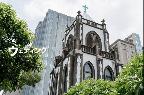 台北中山長老教會婚禮
