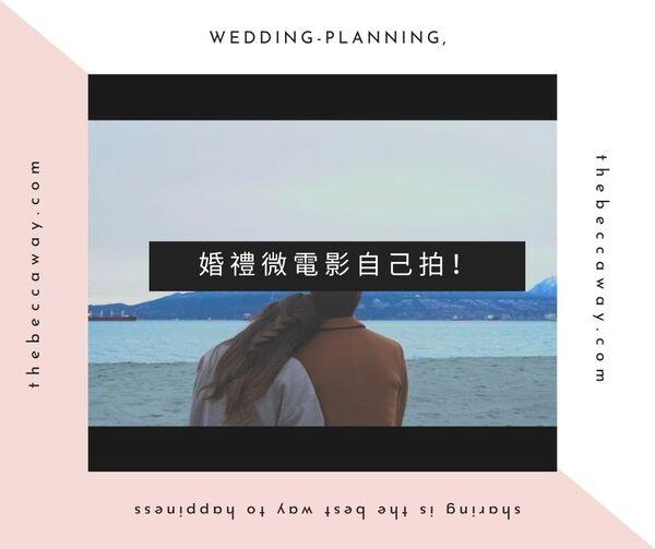 婚禮微電影